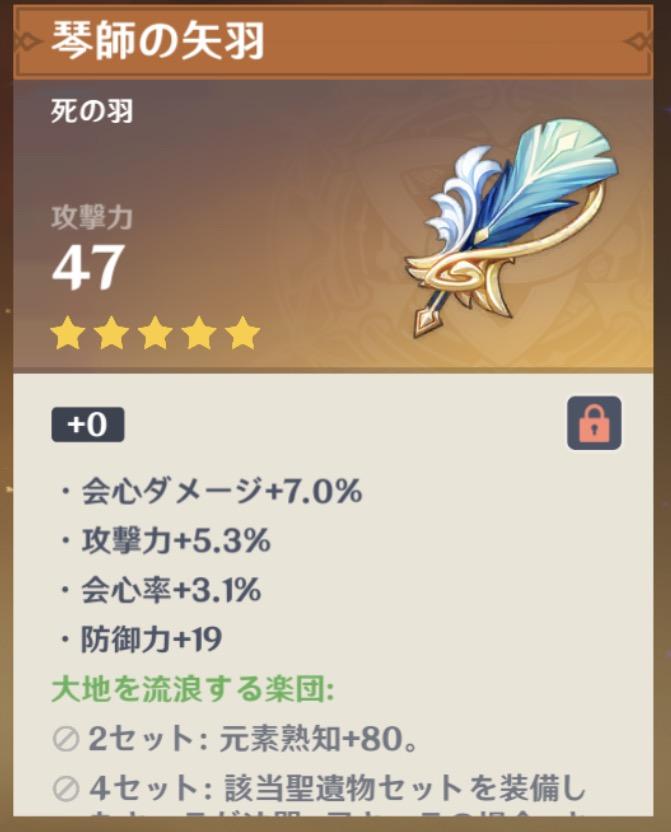 【原神】琴師の矢羽を育ててみたwww