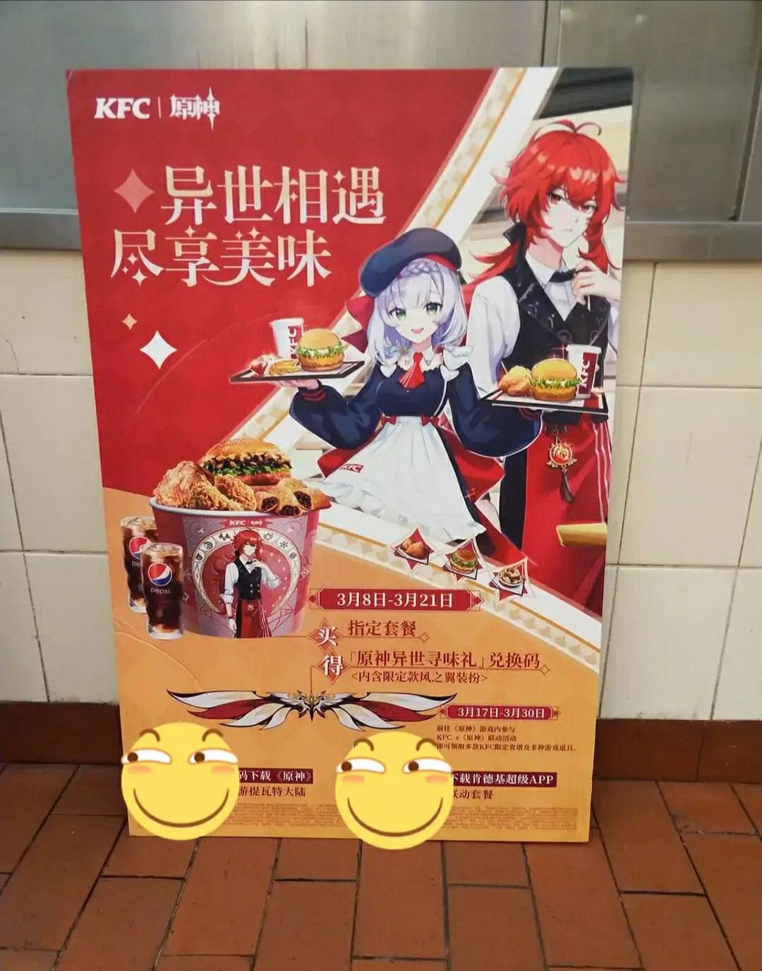 【原神】KFCイベは日本でいつやるんだよ!(#^ω^)