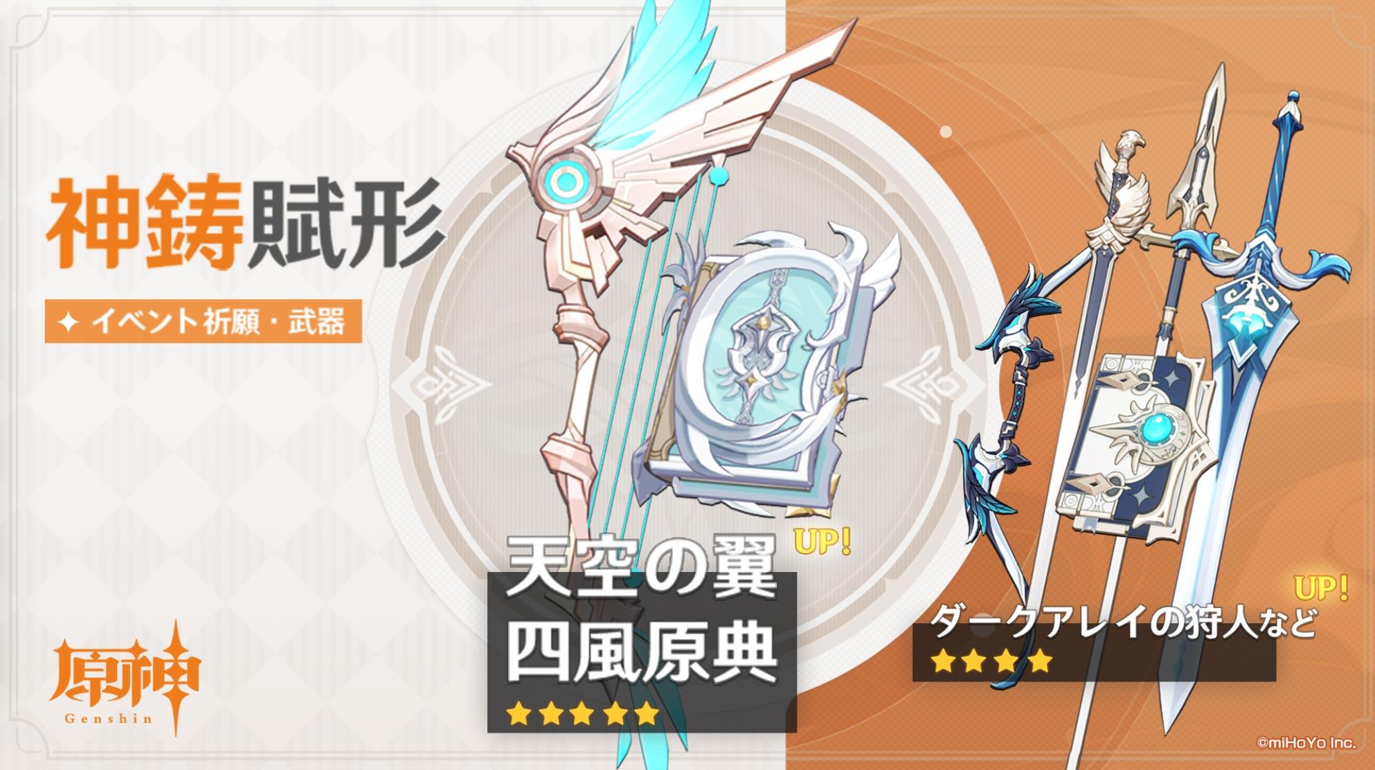 【原神】次のPU武器は天空弓と四風原典。凝光クレー使いもいいし、どちらも汎用性もあるぞ!