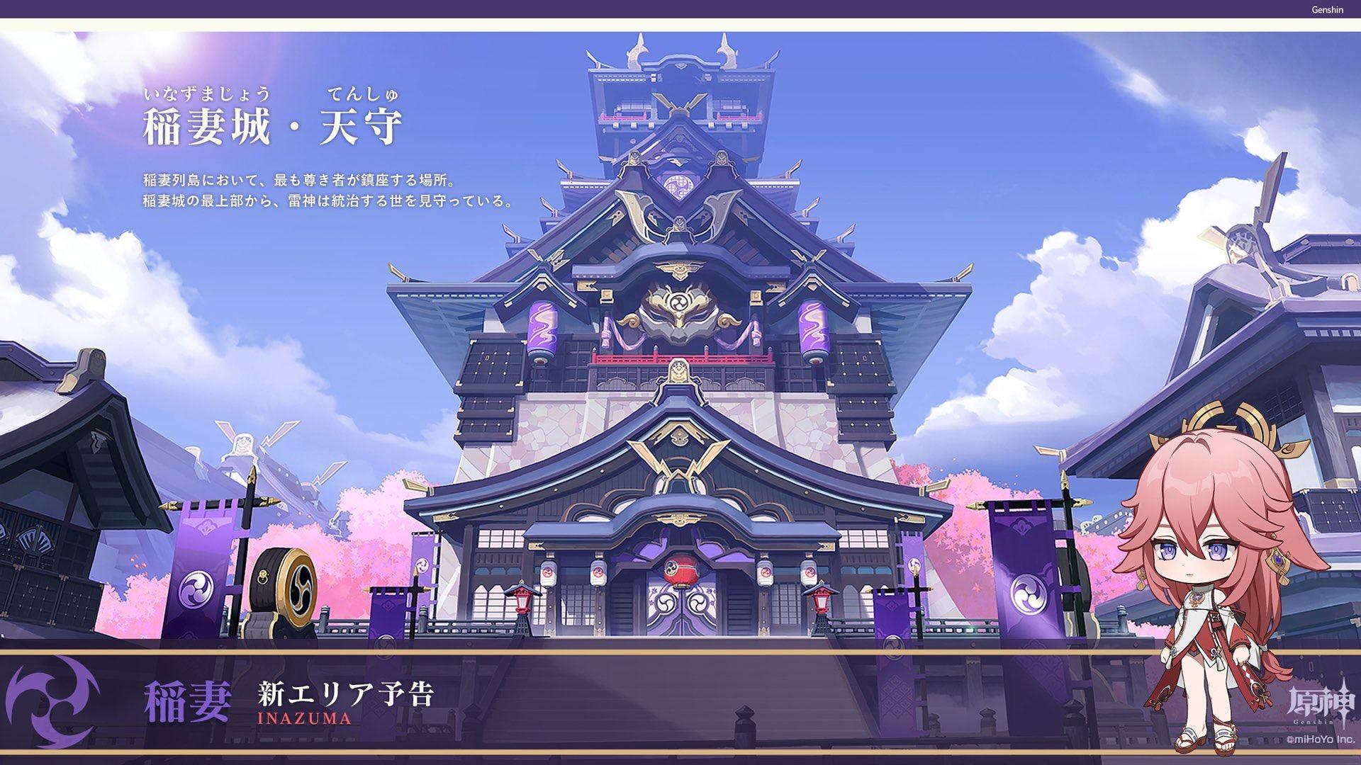 【原神】稲妻の城はまるでラ○ホじゃねーか!だれだよこんなんOKしたの!