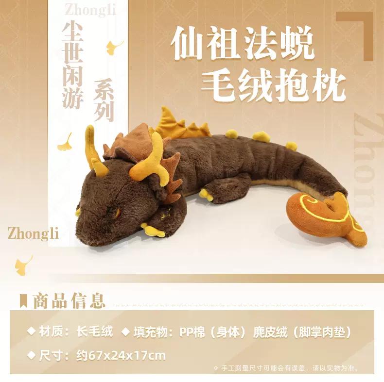 【原神】中国の公式サイトでショウリの龍ぬいぐるみが発売されてた!でもこれ・・・・