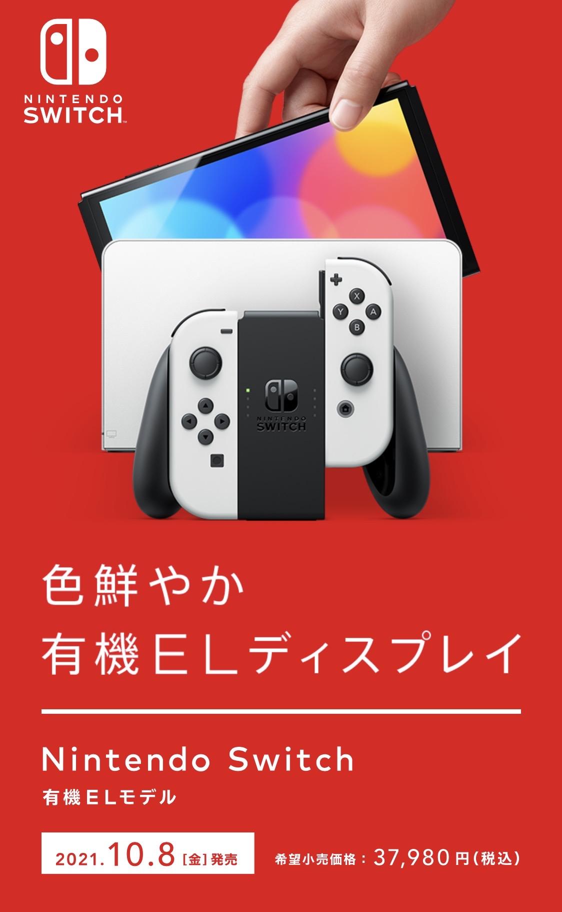 【原神】新型Switch、性能変わらないから原神来ない