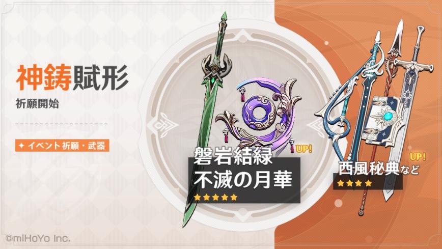 【朗報】「不滅の月華」のおかげで許される☆5の武器がたくさんありそう